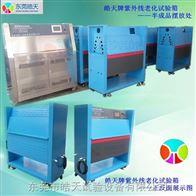 自帶防超溫功能UV紫外線老化試驗箱