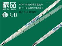 GB-42瀝青軟化點溫度計