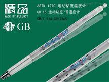 GB-46餾程3號溫度計