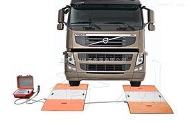 便携式电子汽车磅/ 便携式汽车衡/汽车地磅秤