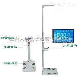 BYH01全自動身高體重電子秤,語音報讀超聲波智能身高體重秤,超聲人體秤