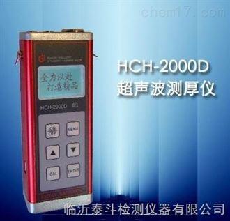 潍坊金属超声波测厚仪HCH-2000D钢管测厚仪