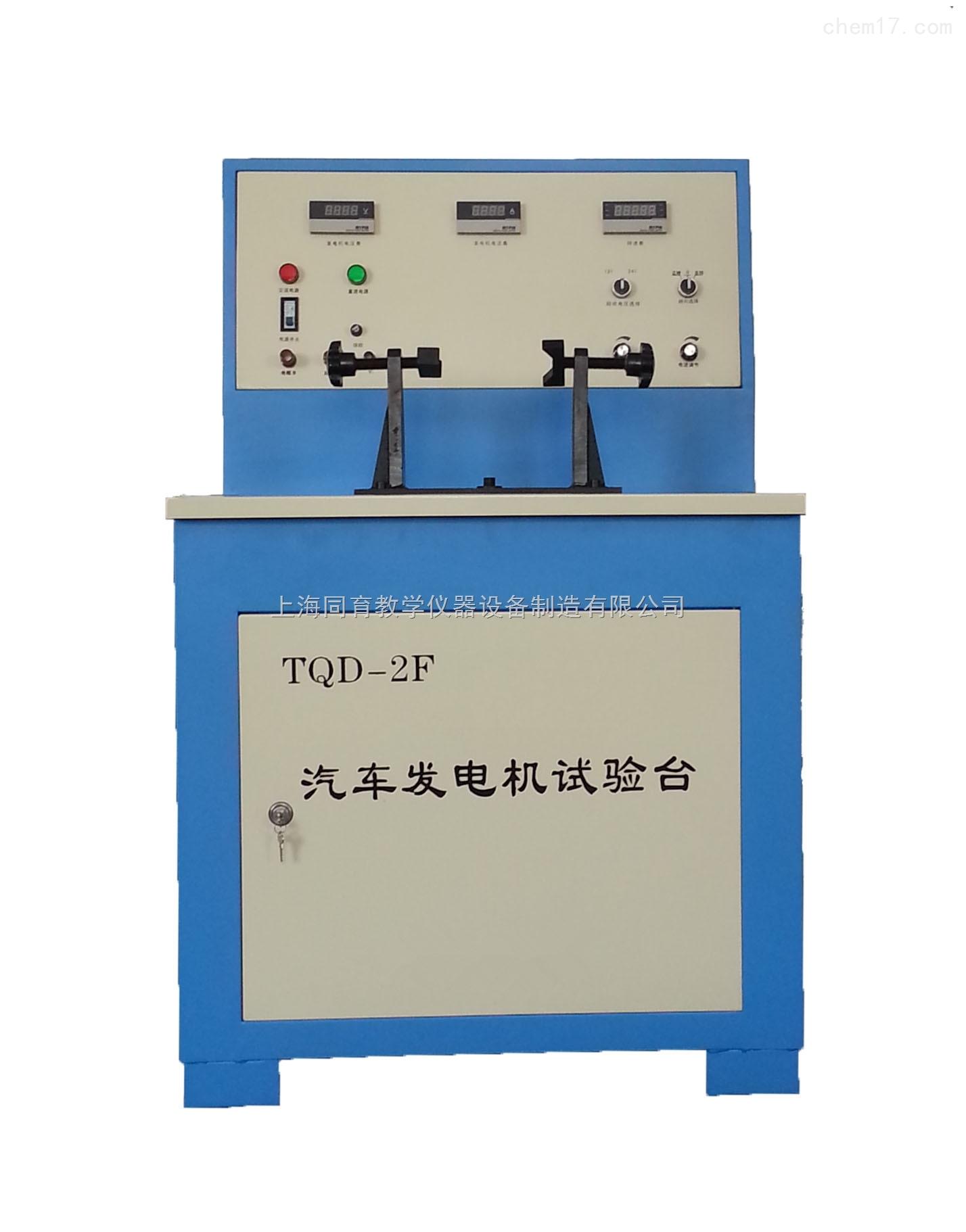 TQD-2F 汽车发电机试验台|汽车检测设备用于检验汽车直流发电机工作性能,测试发电机的电压、电流、及工作转速。采用数字变频器调节电机转速,带通智能数显仪表显示测试数据。负载测试采用电子调节。测试数据精确。发电机安装方式简便易操作。适合测试各种型号的车用发电机。 1、电源:(供本台使用) 交流:50Hz220V,单相 直流:12V、24V(蓄电池:厂家需自备蓄电池2块置于试验台内部) 2、变频调整范围: 转速调节范围(空载):0-2500r/min 转向:正、反转 3、发电机测试装置范围: 发电机功率在1