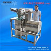 FS250-4Q广州全不锈钢低温除尘粉碎机