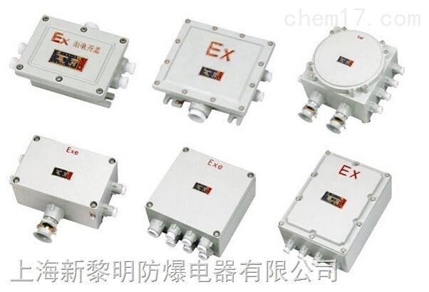 BXJ防爆接线箱,铝合金材质,防爆接线箱厂家