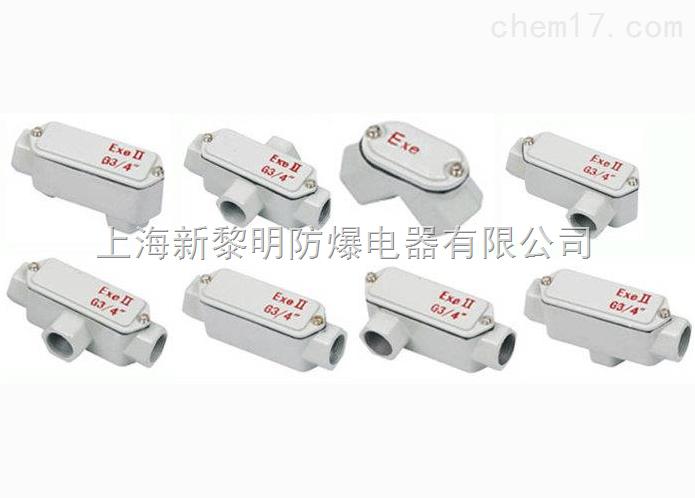 厂家批发BHC防爆穿线盒,三通穿线盒,铝合金穿线盒