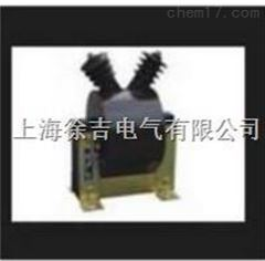 JDZC-6、10系列 半封闭电压互感器