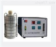 撞擊式空氣微生物采樣器