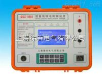 GOZ-5000 智能绝缘电阻测量仪