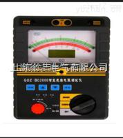 GOZ-2550A绝缘电阻测试仪