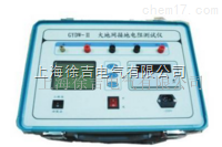 GYDW-II大地网接地电阻测试仪