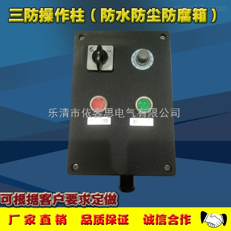 FZC-S-A2K1G挂式防水防尘防腐操作柱(带防雨罩)工程塑料防腐操作柱