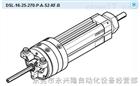 费斯托直线摆动组合缸DSL系列