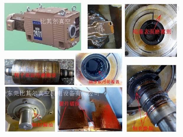 爱发科VS2401机械真空泵维修