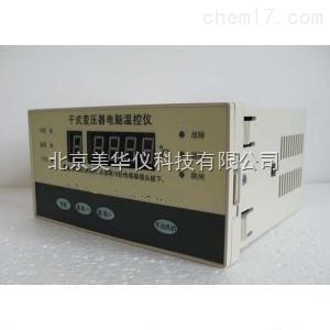 17571-干式变压器温控仪/-北京美华仪科技有限公司