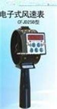 MHY-19659机械式电子风表/