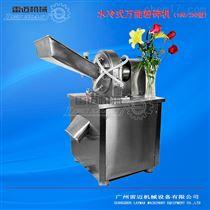 FS250-4W中药食品化工低温水冷式粉碎机