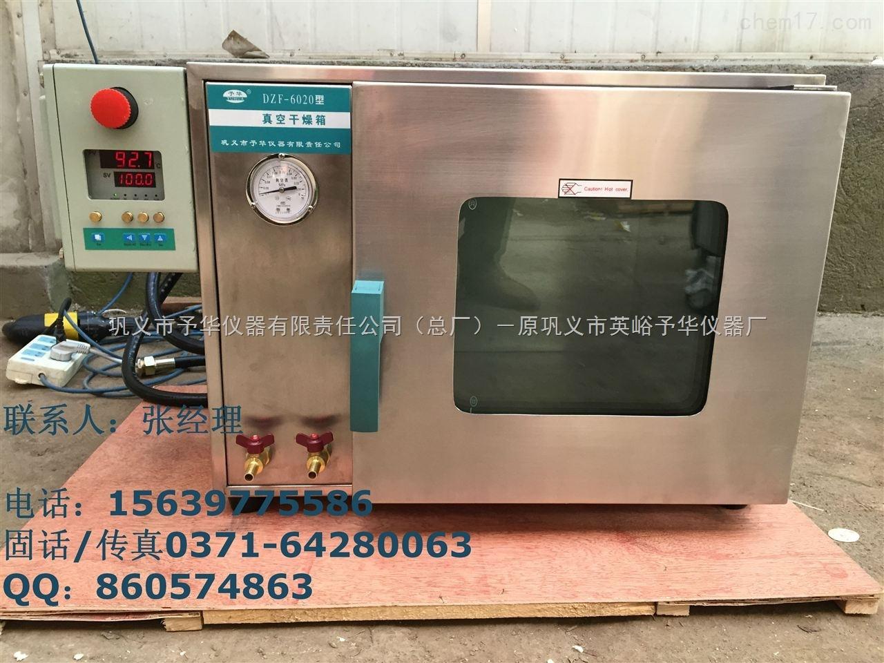 DZF-6020真空干燥箱低价抢购中
