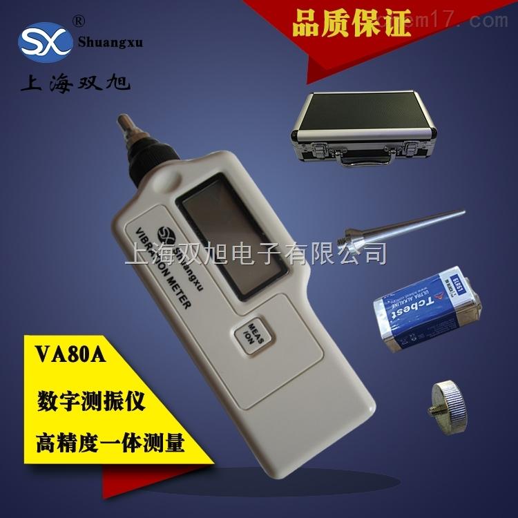 上海双旭MS206Z手持式测振仪 电机轴承检测