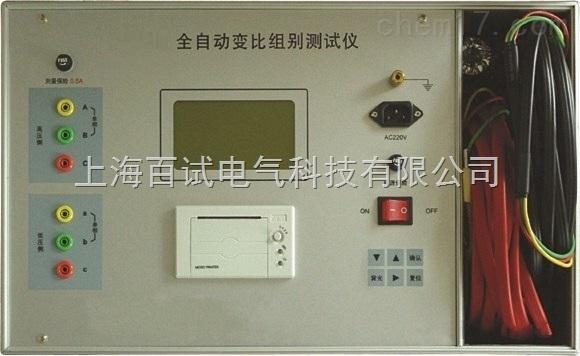 变压器全自动变比组别测试仪