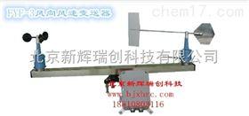FYF-3风向风速变送器