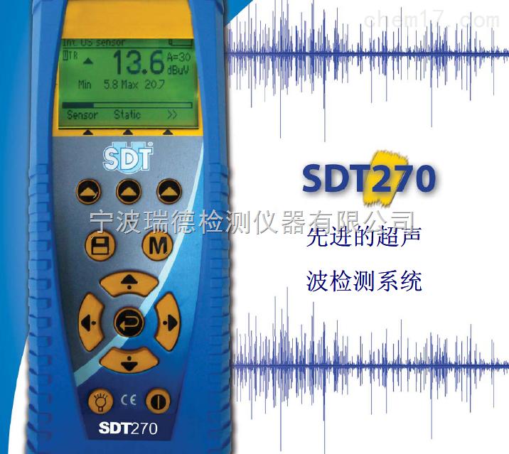 SDT270比利時SDT270超聲波檢測儀 SDT270超聲波泄漏檢測系統/泄漏檢測/氣密性/電氣局放