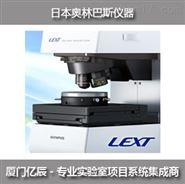日本奥林巴斯 OLS4500 激光共焦显微镜