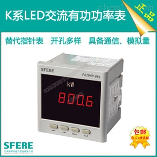 有功功率表数字显示仪表江苏斯菲尔厂家直销