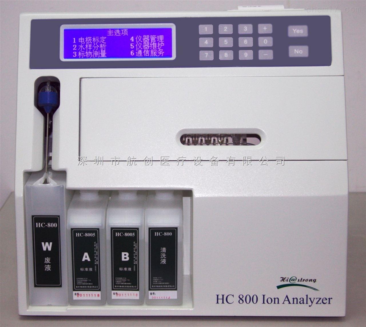 全自动离子分析仪