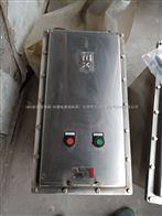 浙江(杭州)304/316L不銹鋼防爆箱加工定做
