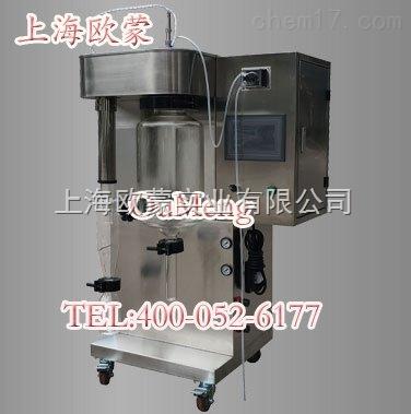 武汉小型实验室喷雾干燥机