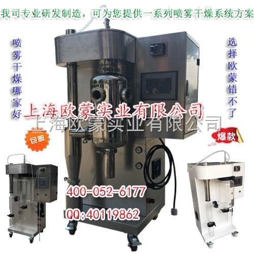 实验室喷雾干燥机价格
