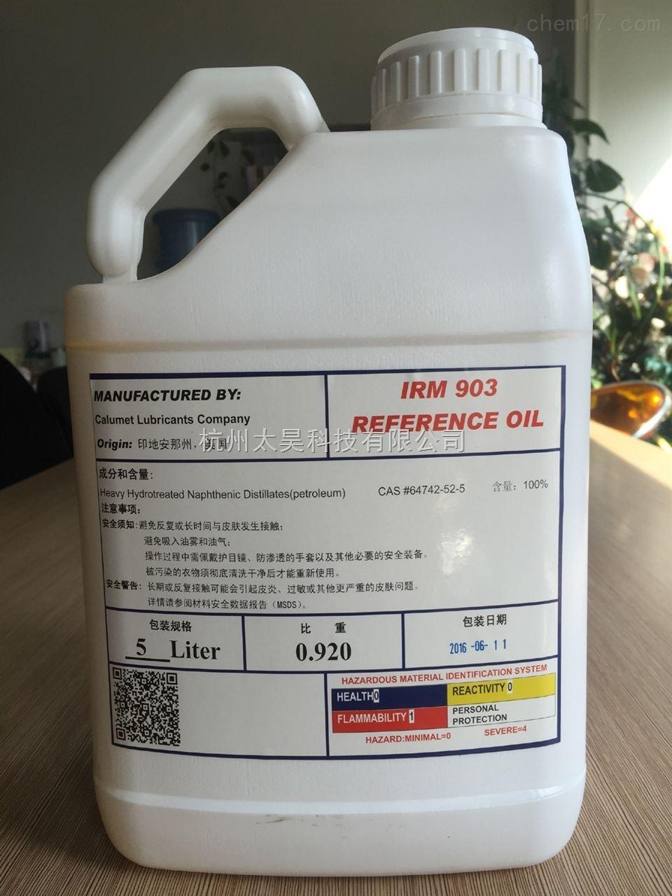 美国ASTM标准官方网站油,橡胶测试油