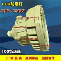 LED防爆灯园型泛光灯BAD系列防爆吸顶灯50到150W免维护石化工厂灯