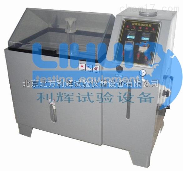 北京北方利辉中性盐雾试验箱/相关参数、标准及使用范围
