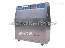 QUV1003型日晒耐候试验箱、人工气候老化试验机