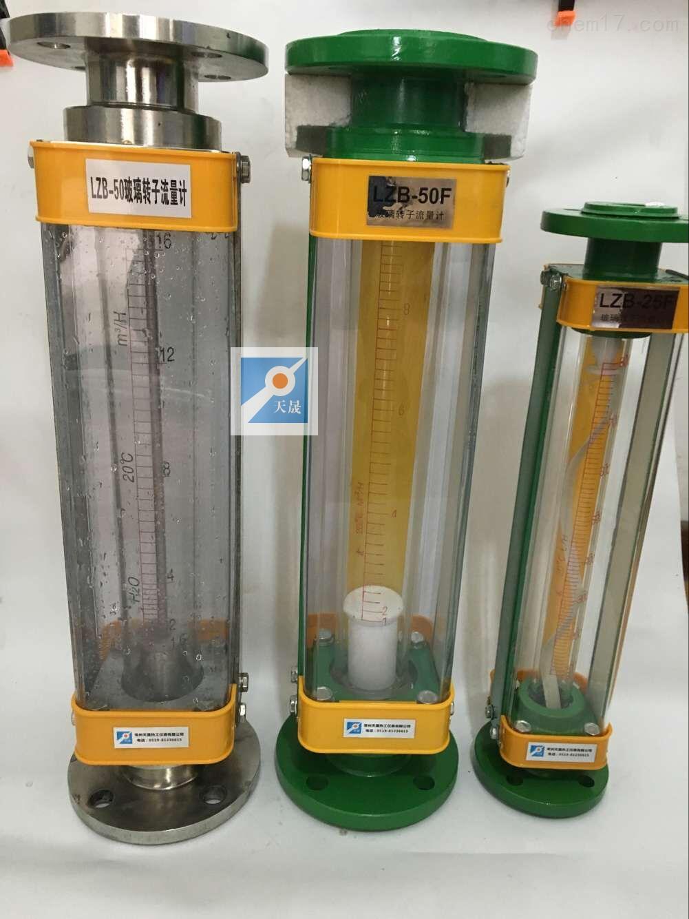 LZB-80F玻璃转子流量计 1-10立方/小时