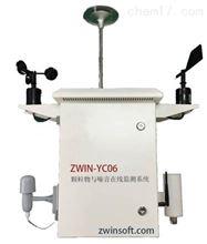 ZWIN-YCO6工地扬尘自动监测设备