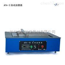 AFA-II自动涂膜机