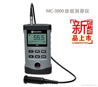 MC3000A非磁性涂层测厚仪价格