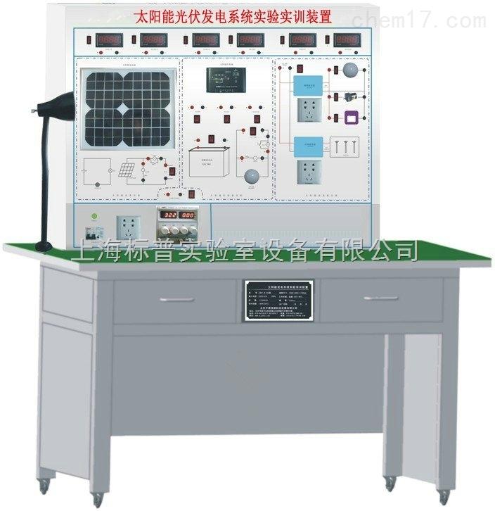 太阳能光伏发电实验实训装置|太阳能技术及应用实训装置