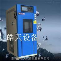 SMC-36PF小恒溫恒濕試驗箱