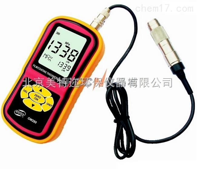 标智 非铁基 分体式专业涂层测厚仪 GM280
