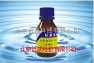 标准油储备液