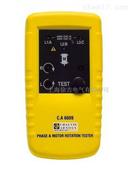 CA6609相序检测仪|CA6609相序表