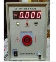 CC1940-1数字高压表