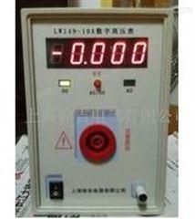 LW149-10A数字高压表