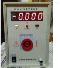 KC149-20数字高压表