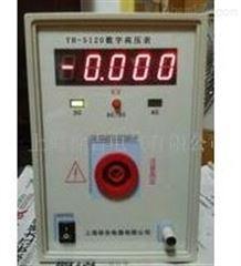 YH-5120数字高压表