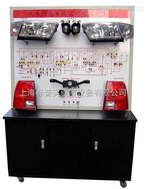汽车灯光系统示教板(帕萨特)|汽车示教板教学设备